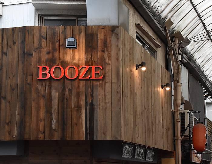 pub booze himeji japan