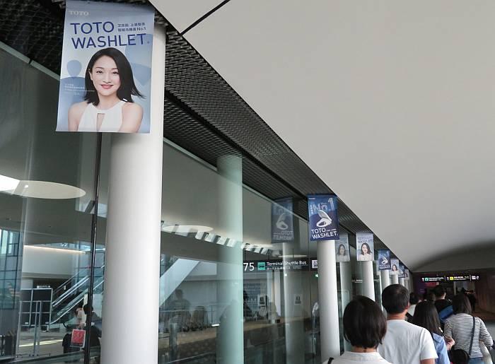 narita airport toto advert