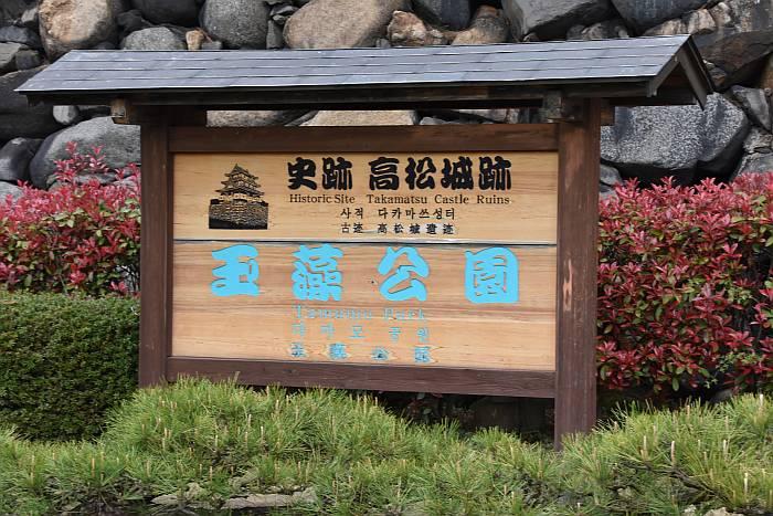 Takamatsu Castle Ruins Shikoku Japan