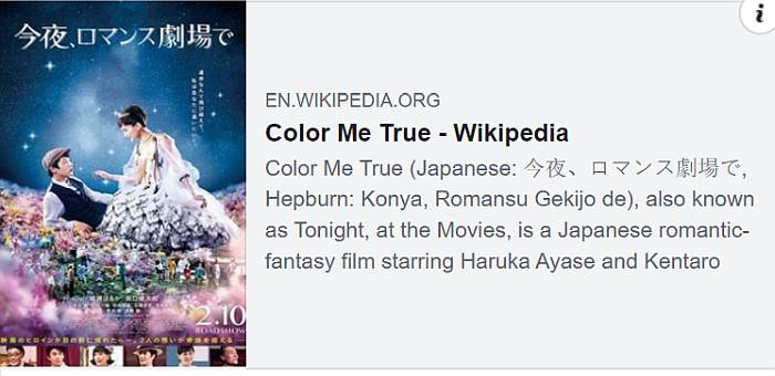 color me true Japanese movie graphic